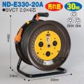 【送料無料】電工ドラム 三相200V一般型ドラム(屋内型) ND-E330-20A 30m(15A・20A) アース有 日動工業 [作業工具][産業機械][電工ドラム][コードリール][三相200V電工ドラム]