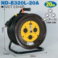 【送料無料】電工ドラム 三相200Vロック(引掛)式ドラム(屋内型) ND-E320L-20A 20m(20A・30A) アース付 日動工業 [作業工具][産業機械][電工ドラム][コードリール][三相200V電工ドラム]