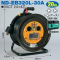 【送料無料】電工ドラム 三相200Vロック(引掛)式ドラム(屋内型) ND-EB320L-30A 20m(20A・30A) アース付 日動工業 [作業工具][産業機械][電工ドラム][コードリール][三相200V電工ドラム]