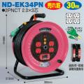 【送料無料】電工ドラム 防災型ドラム 標準型(屋内型) ND-EK34PN 30m アース付 日動工業 [作業工具][産業機械][電工ドラム][コードリール][特殊機能リール]