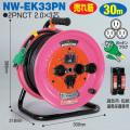 【送料無料】電工ドラム 防災型ドラム 防雨型(屋外型) NW-EK33PN 30m アース付 日動工業 [作業工具][産業機械][電工ドラム][コードリール][特殊機能リール]