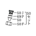 NK-スプレヤー部品 ノズルセット 50セット(50J/69P/50/50F)