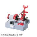 【送料無料】レッキス 水道ガス管ねじ切機 パイプマシンシリーズ NS25A 3-TC(超硬カッタ付) 205035 8A-25A [作業工具][産業機械][管工][電設工具][配管工具][ねじ切り機]