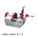 【送料無料】レッキス 水道ガス管ねじ切機 パイプマシンシリーズ NS80A 3-TC(超硬カッタ付) 274435 8A-80A [作業工具][産業機械][管工][電設工具][配管工具][ねじ切り機]