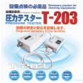 【送料無料】キョーワ 圧力テスター T-203 0-5MPa [作業工具][産業機械][管工][電設工具][配管工具][水圧試験機]