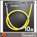 レフロープ < REF-ROPE >G/O6x7 10m巻