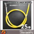 レフロープ < REF-ROPE >G/O6x7 25m巻
