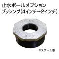 止水ボール 大流量排水タイプオプション ブッシング(4インチ→2インチ) B42 スチール ホーシン