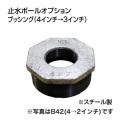 止水ボール 大流量排水タイプオプション ブッシング(4インチ→3インチ) B43 スチール ホーシン