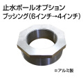 止水ボール 大流量排水タイプオプション ブッシング(6インチ→4インチ) B64 アルミ ホーシン