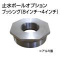 止水ボール 大流量排水タイプオプション ブッシング(8インチ→4インチ) B84 アルミ ホーシン