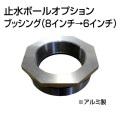 止水ボール 大流量排水タイプオプション ブッシング(8インチ→6インチ) B86 アルミ ホーシン