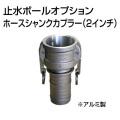 止水ボール 大流量排水タイプオプション ホースシャンクカプラー【Type-C】(2インチ) HSC050A アルミ ホーシン