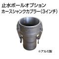 止水ボール 大流量排水タイプオプション ホースシャンクカプラー【Type-C】(3インチ) HSC080A アルミ ホーシン