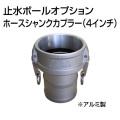 止水ボール 大流量排水タイプオプション ホースシャンクカプラー【Type-C】(4インチ) HSC100A アルミ ホーシン