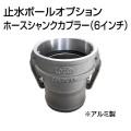 止水ボール 大流量排水タイプオプション ホースシャンクカプラー【Type-C】(6インチ) HSC150A アルミ ホーシン