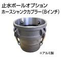 止水ボール 大流量排水タイプオプション ホースシャンクカプラー【Type-C】(8インチ) HSC200A アルミ ホーシン