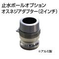 止水ボール 大流量排水タイプオプション オスネジアダプター【Type-F】(2インチ) HSF050A アルミ ホーシン