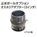 止水ボール 大流量排水タイプオプション オスネジアダプター【Type-F】(3インチ) HSF080A アルミ ホーシン