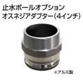 止水ボール 大流量排水タイプオプション オスネジアダプター【Type-F】(4インチ) HSF100A アルミ ホーシン