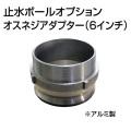 止水ボール 大流量排水タイプオプション オスネジアダプター【Type-F】(6インチ) HSF150A アルミ ホーシン
