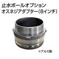 止水ボール 大流量排水タイプオプション オスネジアダプター【Type-F】(8インチ) HSF200A アルミ ホーシン