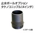 止水ボール 大流量排水タイプオプション タケノコニップル(4インチ) HSFC100 スチール ホーシン