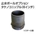止水ボール 大流量排水タイプオプション タケノコニップル(6インチ) HSFC150 スチール ホーシン