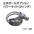 止水ボール 大流量排水タイプオプション パワータイト(2インチ) HSPT050SS スチール ホーシン