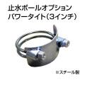 止水ボール 大流量排水タイプオプション パワータイト(3インチ) HSPT075SS スチール ホーシン