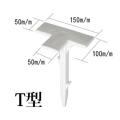 ターフパーキングTP-2用 パークマーカー ABS樹脂 T型 (反射シート付) [エクステリア用材][透水舗装材][人工芝][芝生保護材]