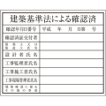 【送料無料】建築確認プレート 建築基準法 K-148 大平産業 [個人宅宅配不可]