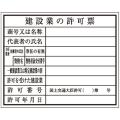 【送料無料】建築確認プレート 建設業 K-110 大平産業 [個人宅宅配不可]