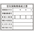 【送料無料】建築確認プレート 労災保険 K-111 大平産業 [個人宅宅配不可]