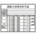 【送料無料】建築確認プレート 道路占用 K-112 大平産業 [個人宅宅配不可]