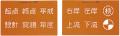 【送料無料】トップマーキング 2枚組 (文字)  TOP-45M 大平産業