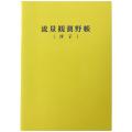 【送料無料】流量観測野帳 (浮子)  上質 (10冊入)  RFB-S