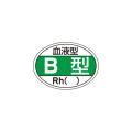【送料無料】ヘルメット用ステッカー 血液型(B型) 10枚1組 HL-201