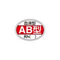 【送料無料】ヘルメット用ステッカー 血液型(AB型) 10枚1組 HL-202