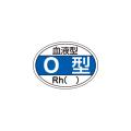 【送料無料】ヘルメット用ステッカー 血液型(O型) 10枚1組 HL-203