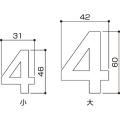 表示数字(反射シール) 小(平型/中電型用) WLN-S