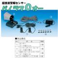 【送料無料】 超音波警報センサー パノラマO(オー) 6503 1セット つくし工房 [保護保安用材][メガホン][拡声器][作業員接触警報システム]