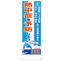 【送料無料】熱中症対策 たれ幕 熱中症を予防しよう CN1052 つくし工房