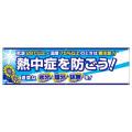 【送料無料】熱中症対策 横幕 熱中症を防ごう! CN1053 つくし工房