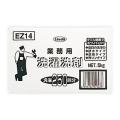 衣料用洗浄剤(無リンタイプ) 業務用洗濯洗剤 (5kg)(3袋入)