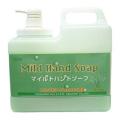 手洗い用化粧品 マイルドハンドソープ(ポンプ) (2.5kg)(4本入)