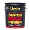 【送料無料】剥離剤 スーパーマックスパワー ペール缶/18kg 横浜油脂工業 [ケミカル用材][剥離剤][ワックス剥離剤]