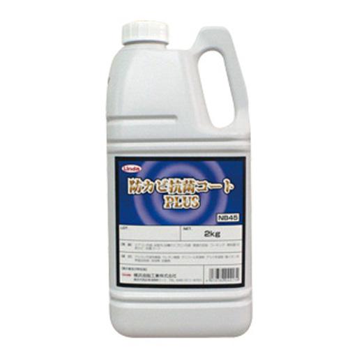 【送料無料】防カビ剤 防カビ抗菌コート PLUS 2kg 4417 横浜油脂工業 [ケミカル用材][洗浄剤][多目的洗浄剤]