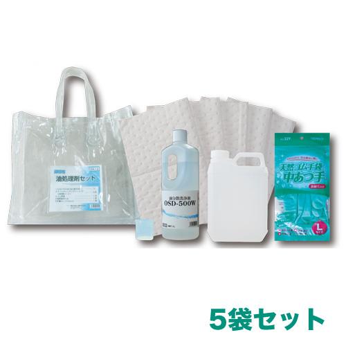 【在庫限定特価】携帯用油処理剤セット 5袋セット 横浜油脂工業
