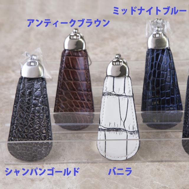 クロコダイル靴べら型キーリング[K-005SP]